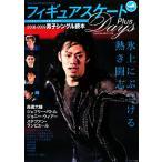 フィギュアスケートDays Plus 男子シングル読本(2008‐2009)/旅行・レジャー・スポーツ(その他)