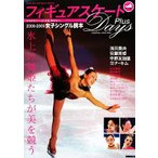 フィギュアスケートDays Plus 女子シングル読本(2008‐2009)/旅行・レジャー・スポーツ(その他)