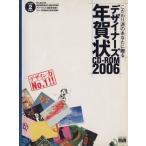 デザイナーズ年賀状CD−ROM(2006)/情報・通信・コンピュータ(その他)