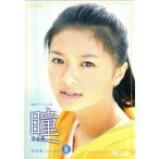 瞳 完全版 DVD−BOX II/榮倉奈々,飯島直子,前田吟,菅井きん,山下康介(音楽)