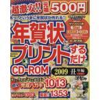 年賀状プリントするだけCD−ROM2009丑年編/情報・通信・コンピュータ(その他)