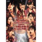 ℃−ute Cutie Circuit 2008〜9