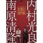 ライブミランカ ウッチャンナンチャントークライブ2007〜立ち話/ウッチャンナンチャン