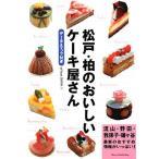 松戸・柏のおいしいケーキ屋さん/office SAYA【著】