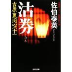 沽券(10) 吉原裏同心 十 光文社文庫/佐伯泰英【著】