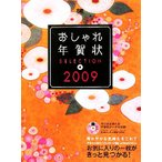おしゃれ年賀状SELECTION(2009)/SE編集部【編】