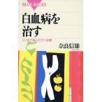 BOOKOFF Online ヤフー店で買える「白血病を治す ここまで進んだガン治療 ブルーバックス/奈良信雄(著者」の画像です。価格は108円になります。