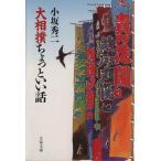 大相撲ちょっといい話 文春文庫/小坂秀二(著者)