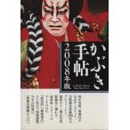 BOOKOFF Online ヤフー店で買える「かぶき手帖(2008年度版 最新歌舞伎俳優名鑑・特集「歌舞伎舞踊の入口」/芸術・芸能・エンタメ・アート(その他」の画像です。価格は198円になります。