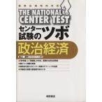 センター試験のツボ 政治経済/畠山創(著者)