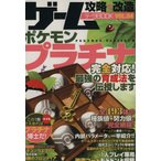 ゲーム攻略・改造データBOOK(Vol.04) プラチナ完全対応!最強のポケモンを育てる! 三才ムックVol.221/趣味・就職ガイド・資格(その他)
