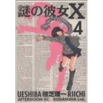 謎の彼女X(4) アフタヌーンKC/植芝理一(著者)