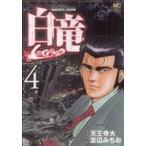 白竜LEGEND(4) ニチブンC/渡辺みちお(著者)