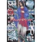 BLOODY MONDAY(8) マガジンKC/恵広史(著者)