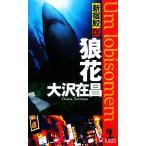 狼花 新宿鮫9