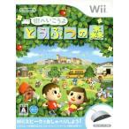 【同梱版】街へいこうよ どうぶつの森/Wii