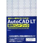 描きたい操作がすぐわかる!AutoCAD LT操作ハンドブック 2009/2008/2007/2006/2005/2004対応/鈴木孝子【著】