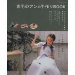 赤毛のアンの手作りBOOK/実用書(その他)