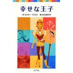 幸せな王子 ポプラポケット文庫/オスカーワイルド【作】,天川佳代子【絵】