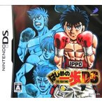 はじめの一歩 THE FIGHTING! DS/ニンテンドーDS