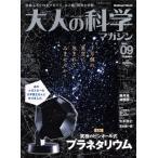 大人の科学マガジン (vol.9) 究極のピンホール式プラネタリウム/サイエンス(その他)