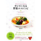 キレイになる野菜エコレシピ 野菜ソムリエSHIHOが教える/SHIHO【著】