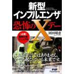 新型インフルエンザ・恐怖のXデー PHP Paperbacks/岡田晴恵【著】