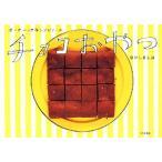 Yahoo!BOOKOFF Online ヤフー店チョコおやつ オーガニックなレシピノート/なかしましほ【著】