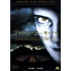ゴッド アーミー 悪の天使 日本公開版 全米公開版  DVD