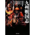 九州戦国志  PHP文庫