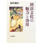 囲碁文化の魅力と効用/藁科満治【著】