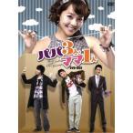 パパ3人、ママ1人 DVD−BOX/ユジン