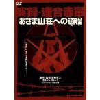 実録・連合赤軍 あさま山荘への道程/坂井真紀/ARATA