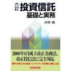 投資信託 基礎と実務 六訂/田村威【著】