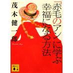 「赤毛のアン」に学ぶ幸福になる方法 講談社文庫/茂木健一郎【著】