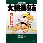 ショッピング大相撲 大相撲力士名鑑(平成21年版)/水野尚文,亰須利敏【編著】
