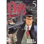 白竜LEGEND(5) ニチブンC/渡辺みちお(著者)