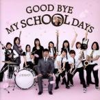 GOOD BYE MY SCHOOL DAYS/DREAMS COME TRUE+オレスカバンド+多部未華子+FUZZY CONTROL