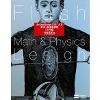 BOOKOFF Online ヤフー店で買える「Flash Math & Physics Design ActionScript 3.0による数学・物理学表現/古堅真彦【著】」の画像です。価格は108円になります。