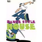 Yahoo!BOOKOFF Online ヤフー店ダンス・スタイル・ハウス/(趣味/教養),HIRO,TATSUO,ITSUJI,PINO,KENJI,SHUHO