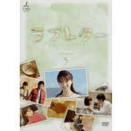 ラブレター DVD−BOX 3/鈴木亜美,山下リオ,松嶋友貴奈,田中幸太朗画像