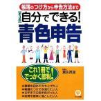 Yahoo!BOOKOFF Online ヤフー店自分でできる!青色申告 帳簿のつけ方から申告方法まで/冨永英里【著】