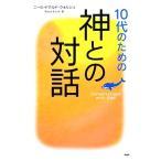10代のための神との対話/ニール・ドナルドウォルシュ【著】,Nana,Joe【訳】