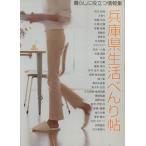 '05 兵庫県生活べんり帖 暮らしに役立つ情報集/兵庫県(著者)