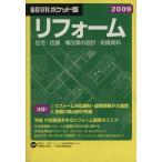 積算資料ポケット版 リフォーム('09)/住宅リフォーム・紛争(著者),日本増改築産業協会(著者)