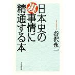 日本史の裏事情に精通する本/谷沢永一【著】