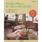 Yahoo!BOOKOFF Online ヤフー店からだにやさしい オーガニックレストラン/旅行・レジャー・スポーツ(その他)