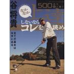 500円で(必)上達2谷将貴アマチュアゴルファーなかなか/旅行・レジャー・スポーツ(その他)