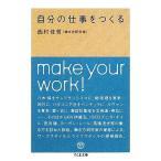 Yahoo!BOOKOFF Online ヤフー店自分の仕事をつくる ちくま文庫/西村佳哲【著】