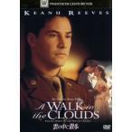 雲の中で散歩  DVD